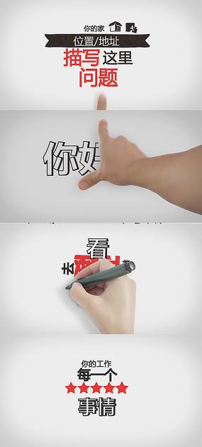 电子白板手写产品动画介绍演讲宣传AE模板