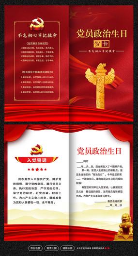 高档大气红色党员政治生日卡片
