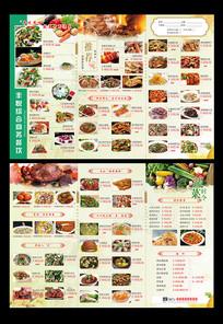 高端点菜单排版设计