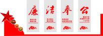 高端红色廉政文化展板设计