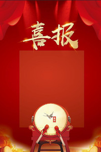 高端红色喜报背景图设计