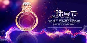 高清珠宝设计海报 PSD