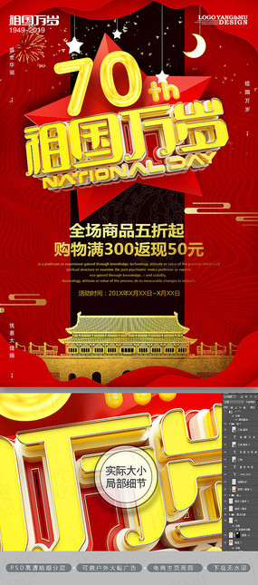 国庆70周年祖国万岁国庆节促销海报