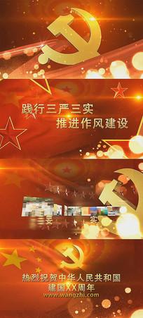 国庆节光束国旗图文展示片头视频模板