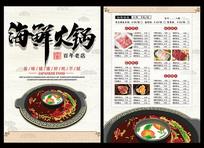 海鲜火锅菜单设计
