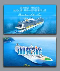 豪华邮轮游旅游宣传名片卡片