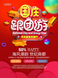 红动官方原创国庆 旅游海报