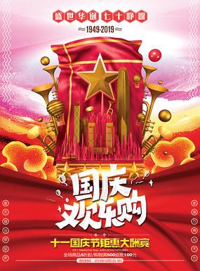 红色大气国庆节欢乐购促销海报
