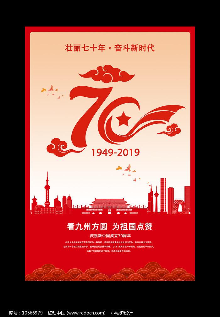红色大气建国70周年宣传海报图片