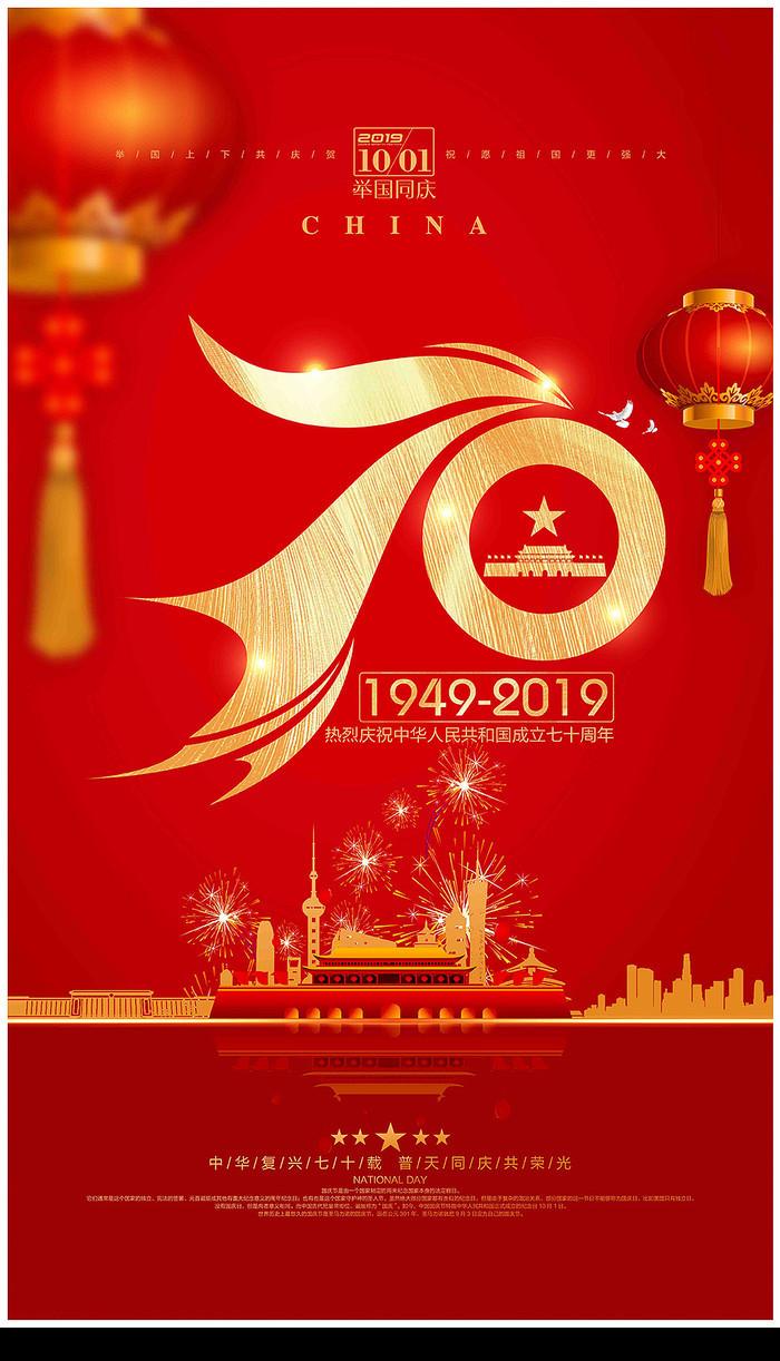 红色大气十一国庆建国70周年国庆节海报图片