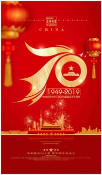 红色大气十一国庆建国70周年国庆节海报
