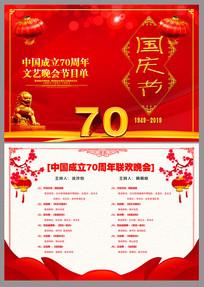 红色建国70周年节目单设计