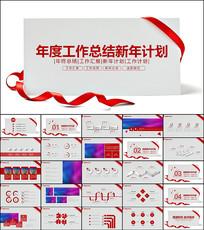 红色清爽工作计划总结PPT模板