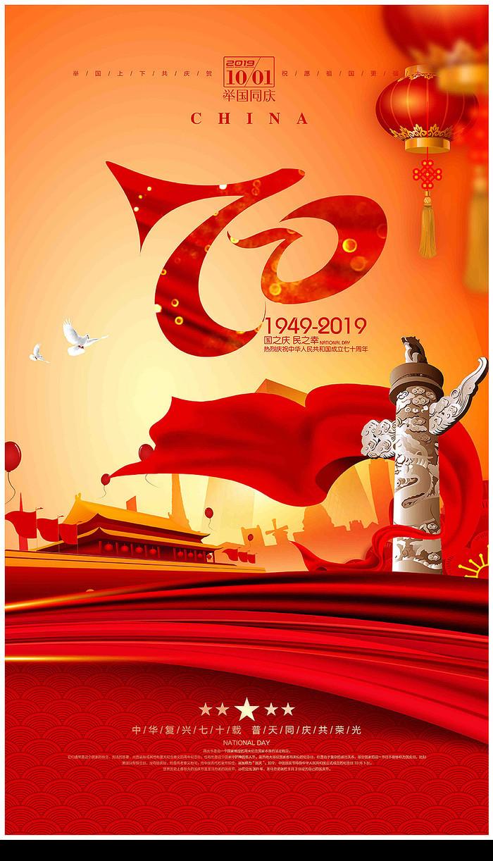 建国70周年国庆海报设计图片