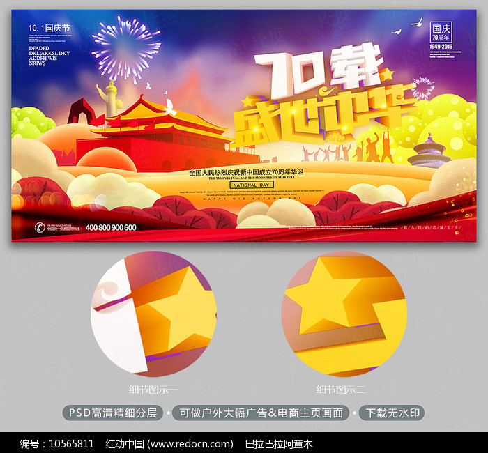 建国70周年盛世中华国庆海报图片
