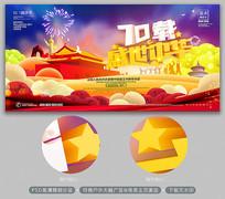 建国70周年盛世中华国庆海报