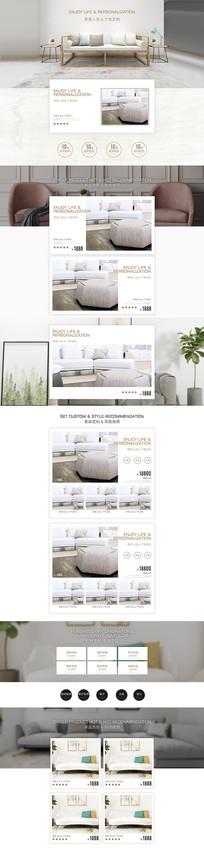 家装节家具首页设计装修实木沙发 PSD