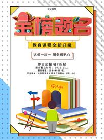 金榜题名教育宣传海报