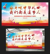 精美大气建国70周年国庆节文艺背景板