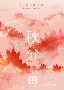 精美二十四节气之秋分节气海报