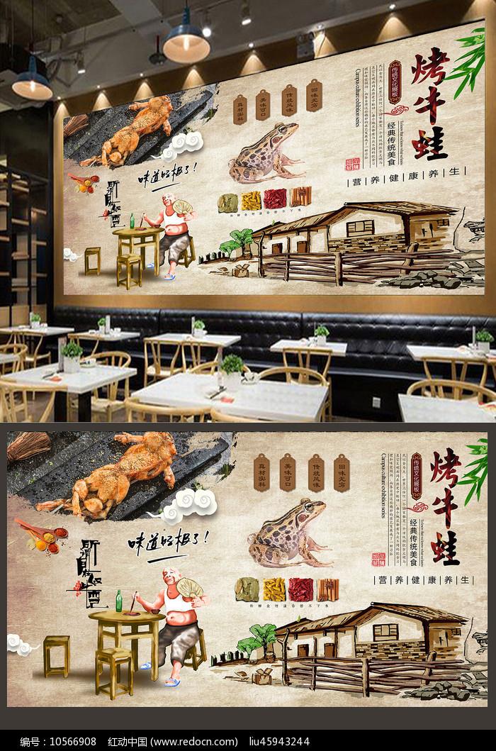 烤牛蛙背景墙图片