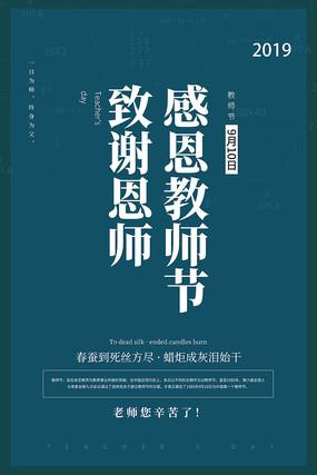 蓝色简约感恩教师节海报