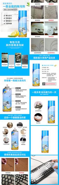 清洗剂油污清洁剂详情页设计 PSD