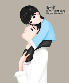 亲子卡通人物坐在肩上父子