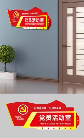 社区党员活动室门牌科室牌设计
