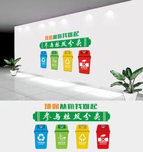 社区环保卫生宣传垃圾分类文化墙