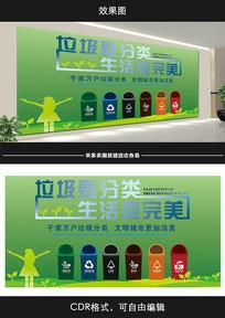 社区垃圾分类宣传墙