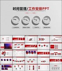 时间管理企业培训人力资源管理PPT