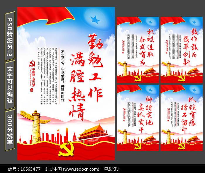 十九大党建标语展板图片