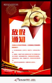 十一国庆节放假通知海报