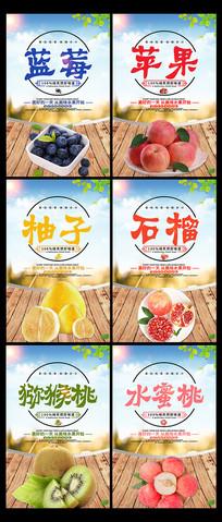 水果宣传展板设计