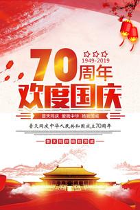 喜庆70周年国庆节海报