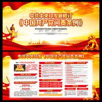学习贯彻新修订中国共产党问责条例展板