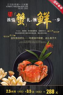 阳澄湖大闸蟹高端促销海报