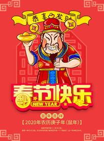 原创春节快乐海报