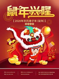 原创舞龙新年快乐海报