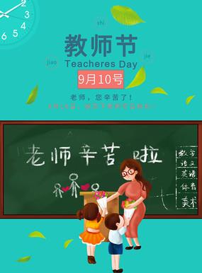 创意教师节海报
