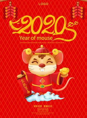 创意鼠年海报