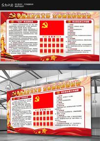 争创五好党支部党建宣传栏