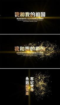 中国成立70周年AE模板