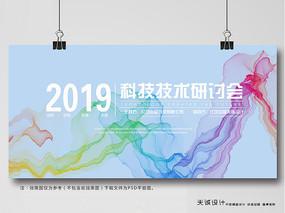 中国风彩色线条背景 PSD