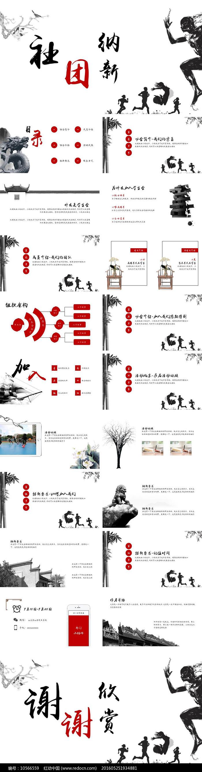 中国风古典学生会社团纳新ppt图片