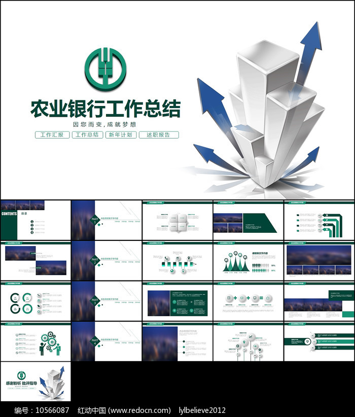 中国农业银行工作总结计划PPT模板图片