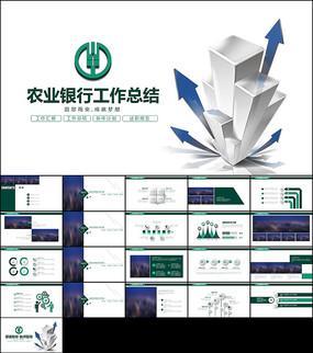 中国农业银行工作总结计划PPT模板