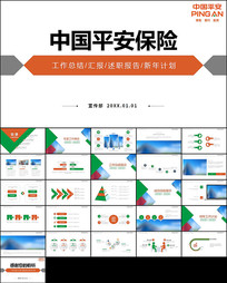 中国平安保险银行金融证券PPT模板
