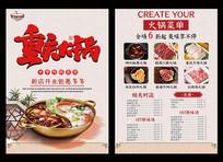 重庆火锅宣传菜单设计